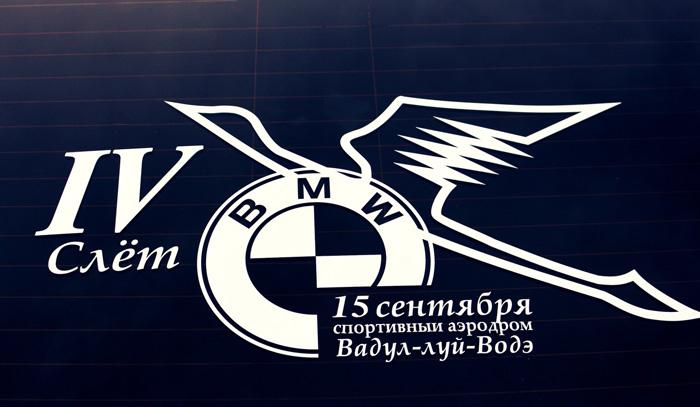 bmw fest moldova 2012